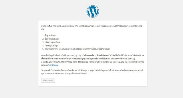 02-wordpress-configuration-file