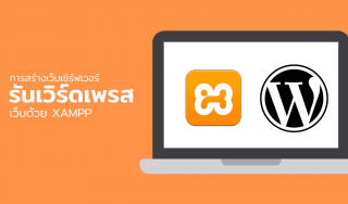How to Create-a Local WordPress Site Using XAMPP