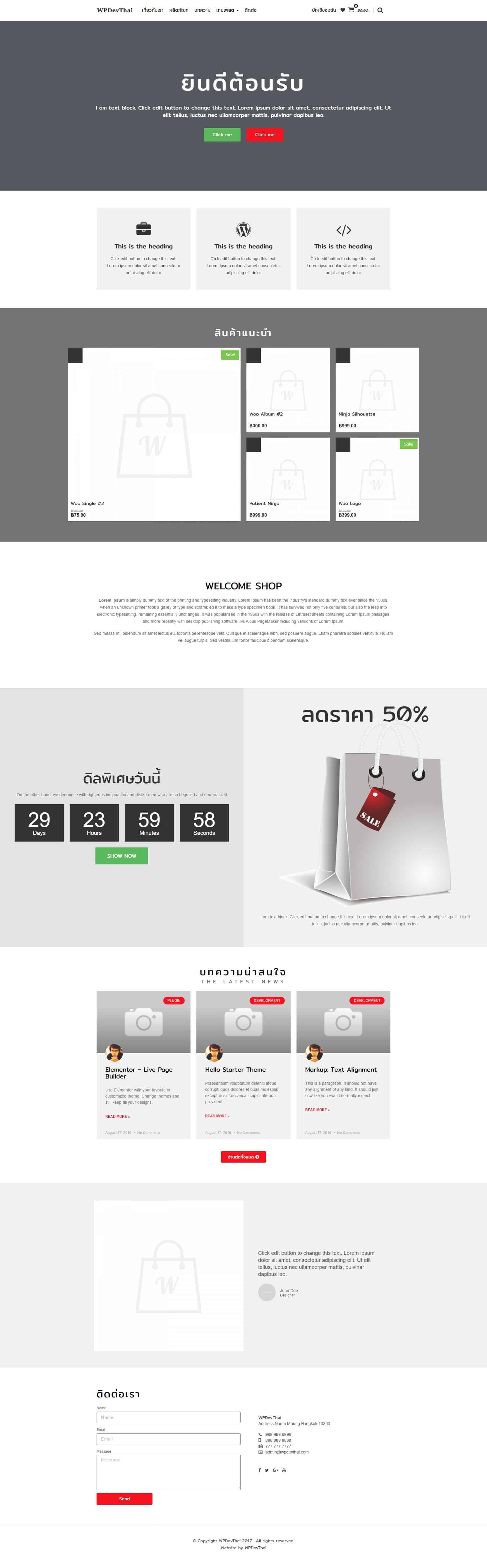Business WPDevthai Template Shop 01