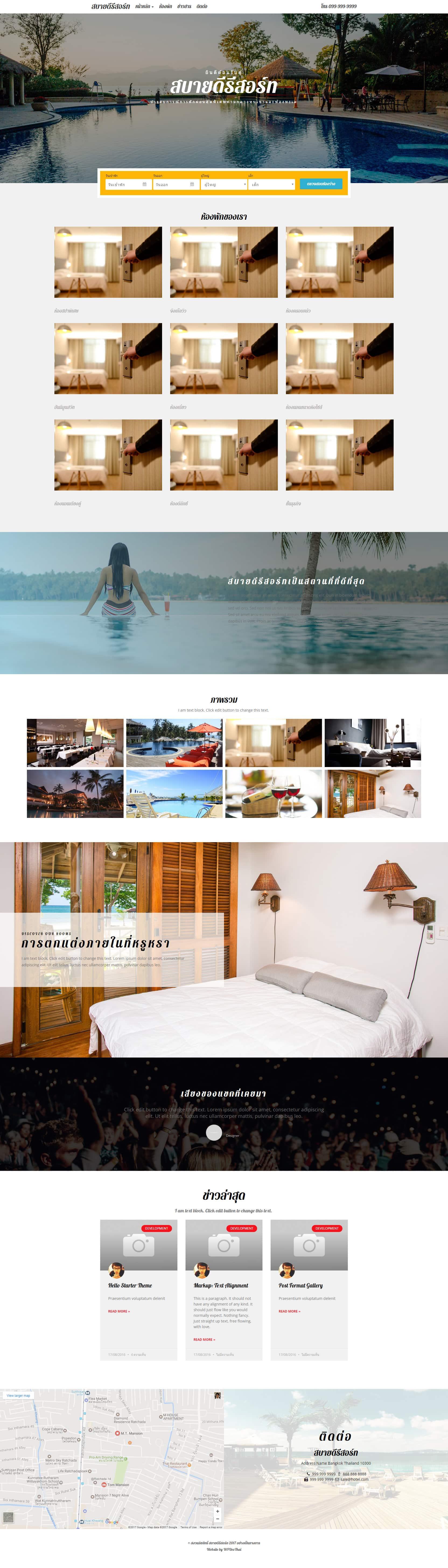 hotel wpdevthai hotel 02