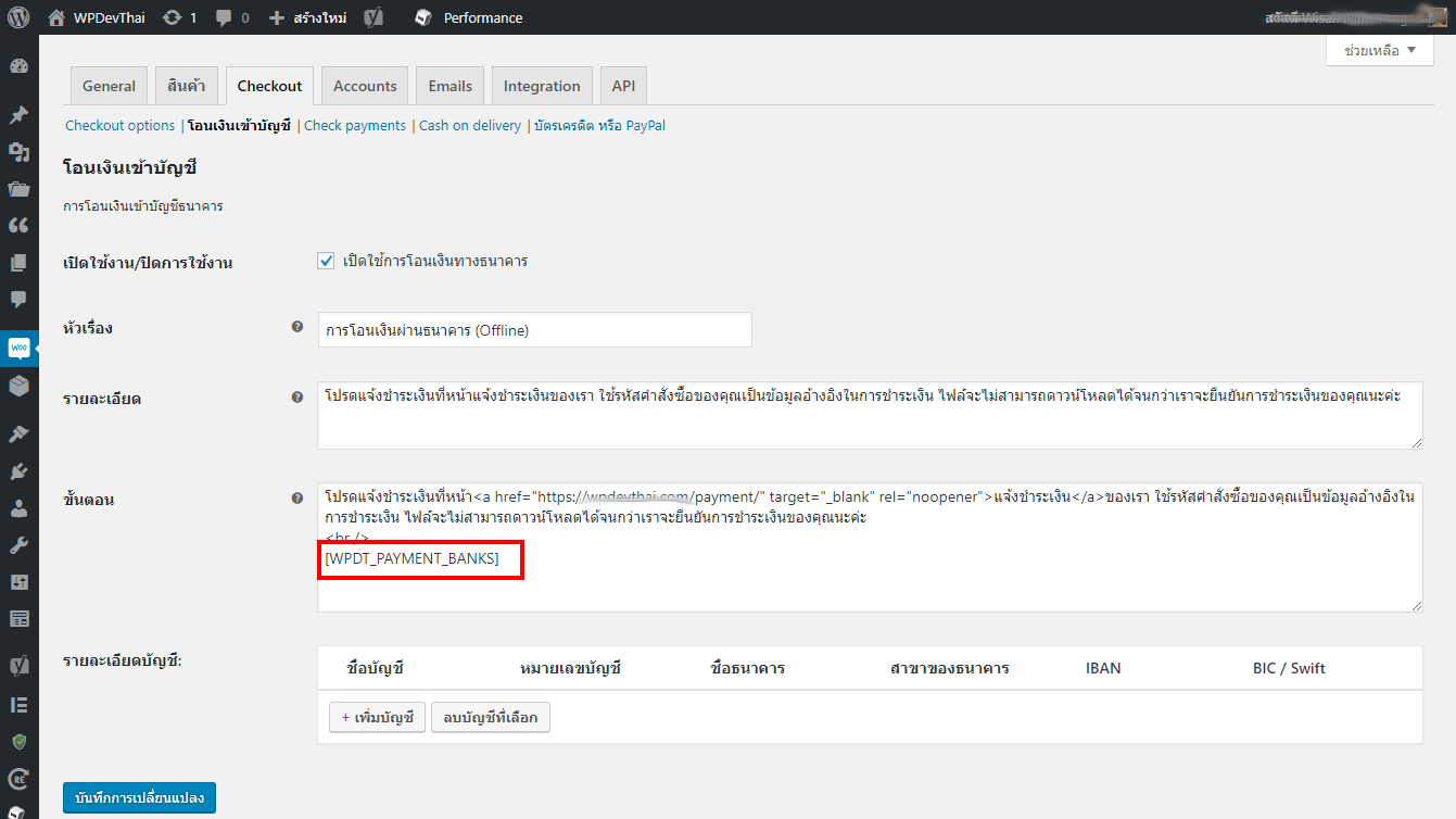 WPDevThai payment settings