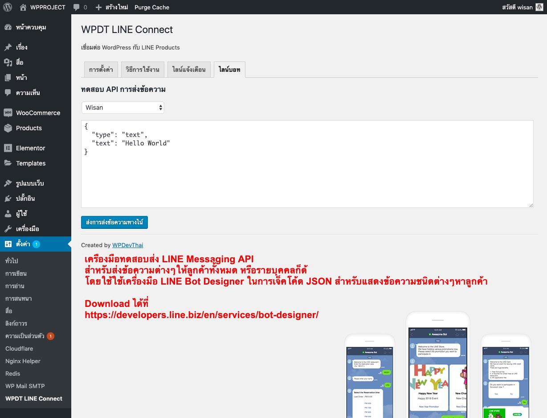 ทดสองส่ง LINE Messaging API