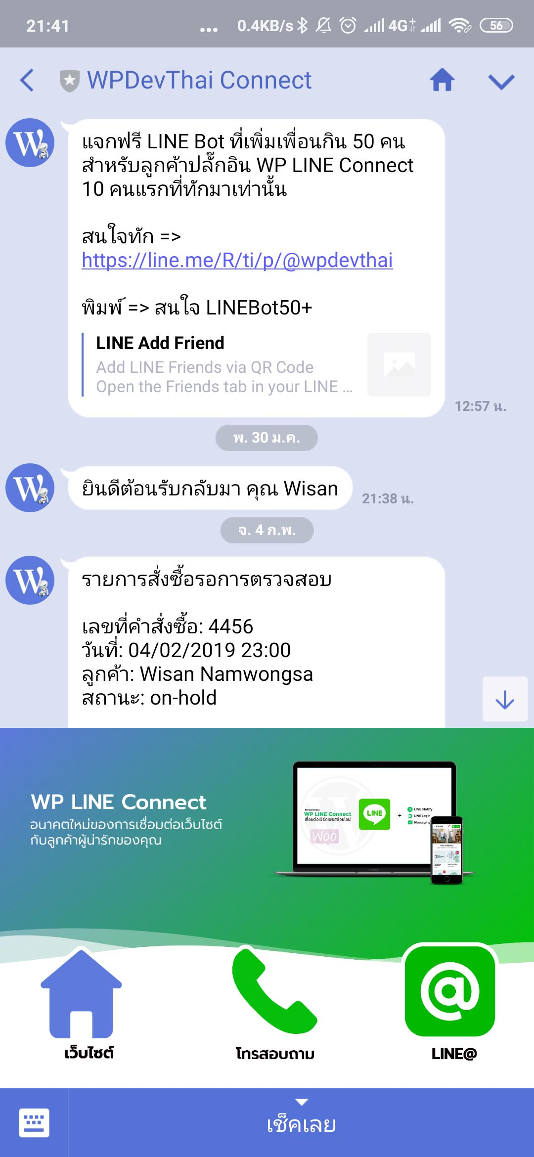 WP LINE-Connect Device Messaging API