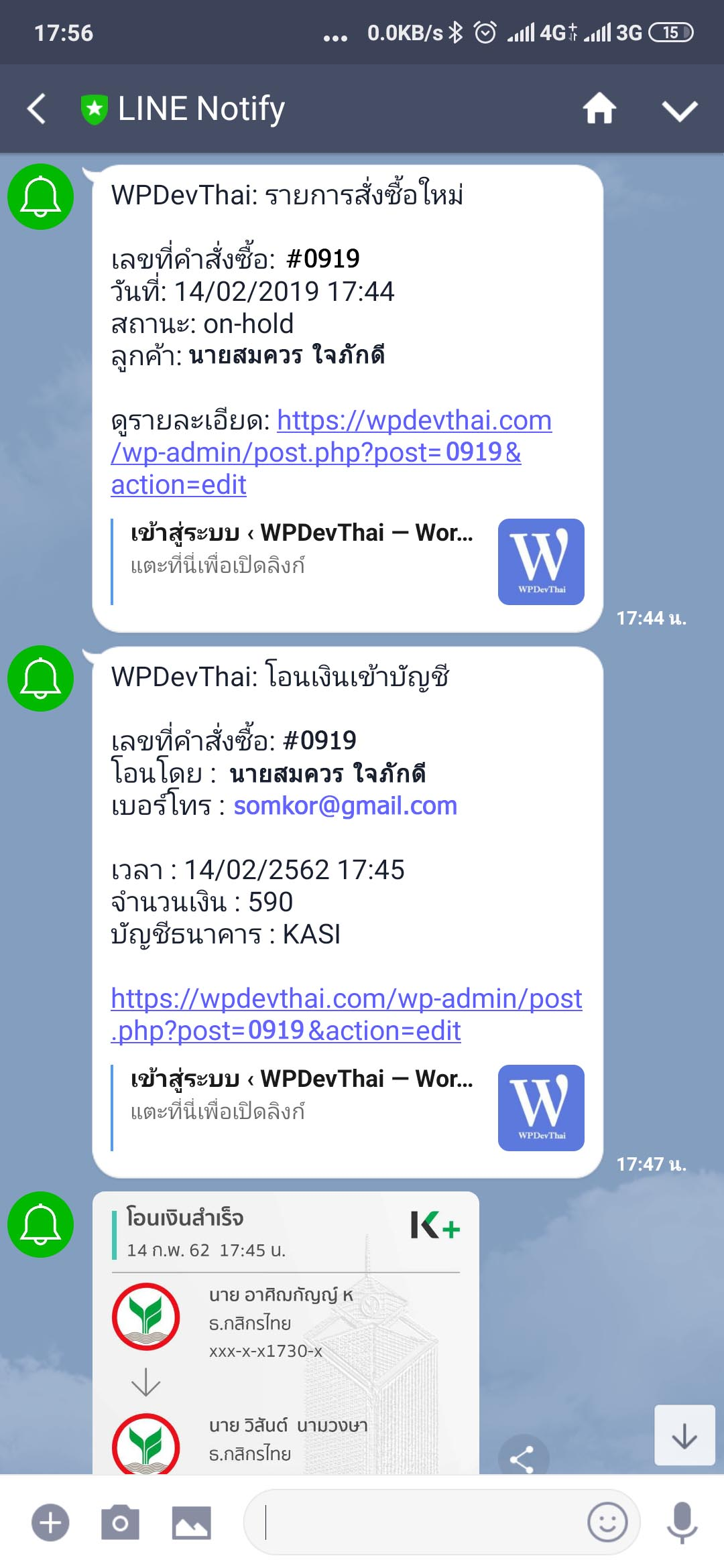 WP LINE Connect Device Notify