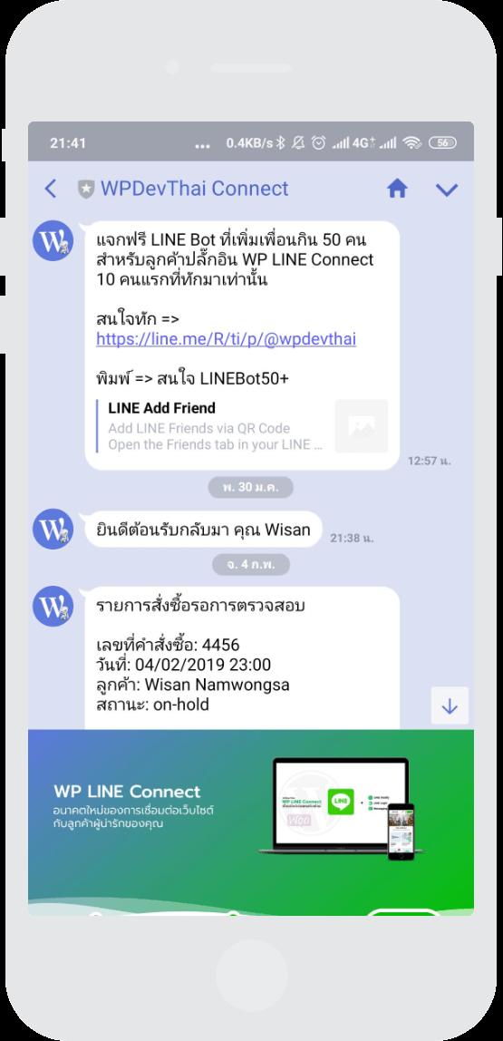 WordPress Line Message API