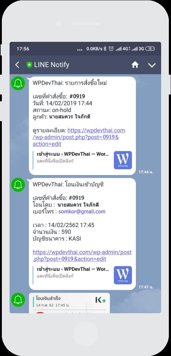 WordPress Line Notify