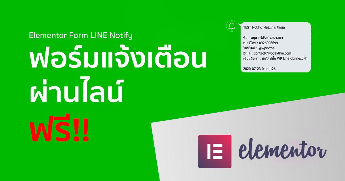 Elementor Form LINE Notify